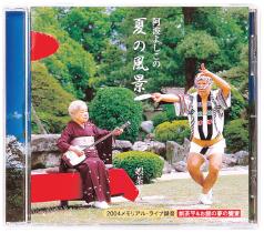 「阿波よしこの」などを収録した音楽CDのジャケット