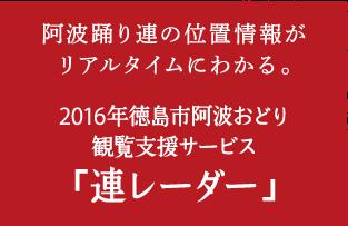 阿波踊り連の位置情報がリアルタイムにわかる。2016年徳島市阿波おどり 観覧支援サービス「連レーダー」